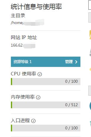 GoDaddy 主机的cpanel管理面板介绍