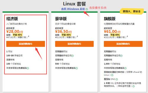 建站需要选择linux还是windows操作系统