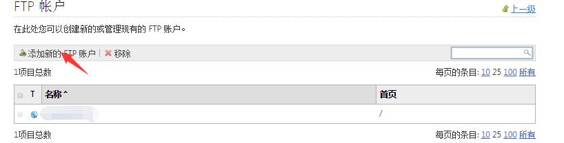 添加新的FTP账户