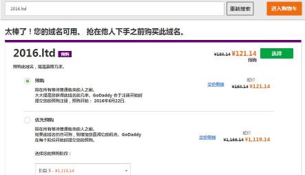 GoDaddy预购域名常见问题解析