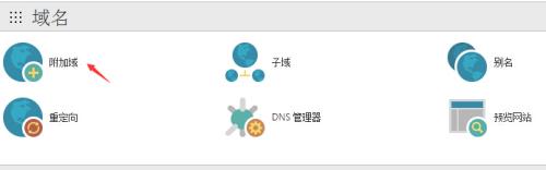 GoDaddy主机添加附加域教程