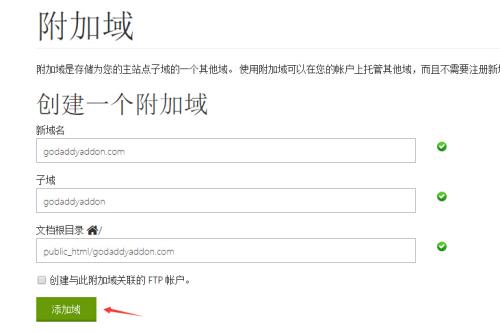 """输入你要添加的附加域名,路径自动默认即可,点击""""添加附加域""""创建即可"""