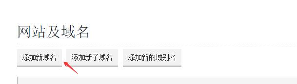 """登录到Plesk控制面板,点击如图所示的""""添加新域名"""""""