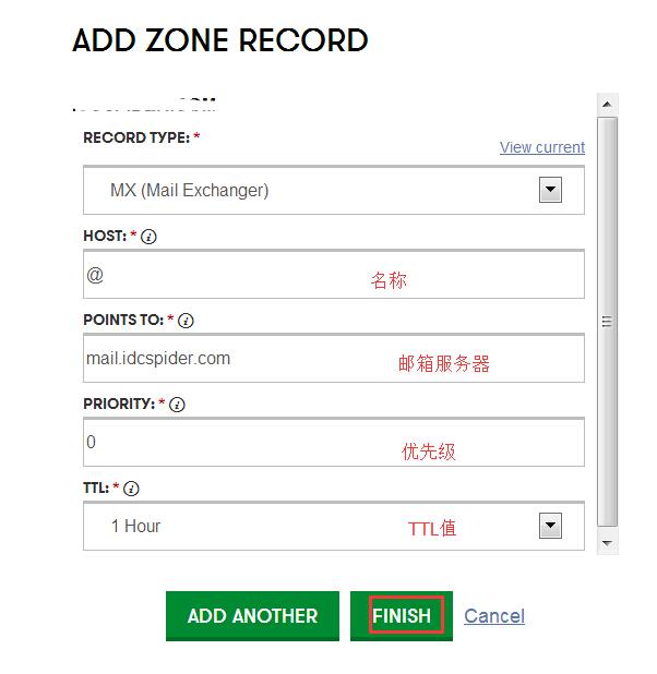 """填写名称、优先级、邮件服务器地址以及TTL值等。填写完成后点击""""Add another""""继续添加或者直接点击""""Finsh""""完成"""