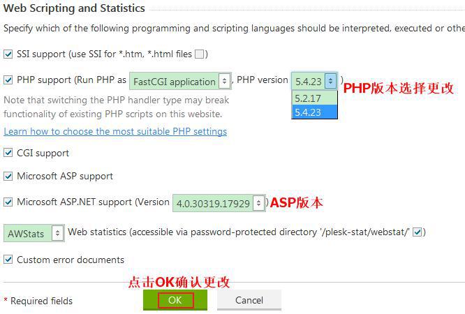 """在页面底部看到Godaddy美国主机当前的PHP版本和ASP的版本信息。如下图所示,点击""""PHP version""""可看到PHP有5.2.17和5.4.23两个版本进行选择,这里我们选择5.2.17,点击OK按钮进行确认更改即可。然后就是等待过程了,大概20秒左右的时间,Godaddy美国主机的PHP版本就会更改好,并跳转到Plesk面板默认页面"""
