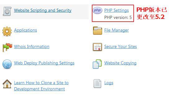 最后自动跳转到Godaddy美国主机Plesk面板默认页面之后,会看到如下图所示的PHP版本已经成功更改至5.2版本了