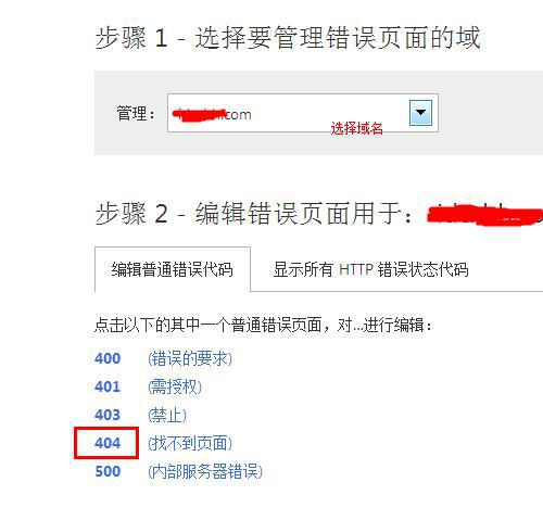 选择设置错误页面的域名,以及点击404错误开始编辑代码。
