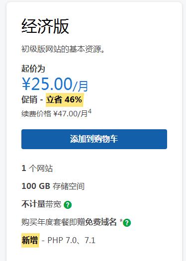 1美元GoDaddy美国虚拟主机值得选择吗?