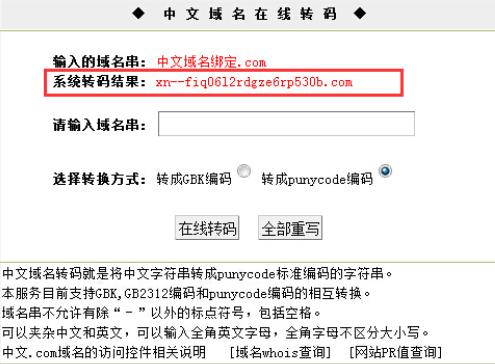 Godaddy中文域名绑定主机IP的教程