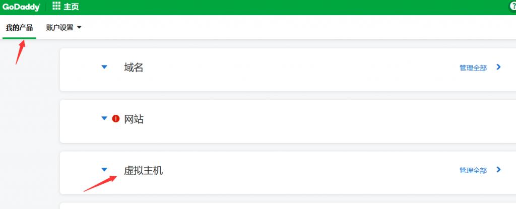 2019 年GoDaddy主机方案升级最新教程
