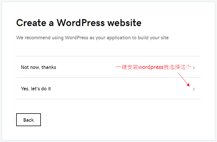 godaddy一键安装wordpress