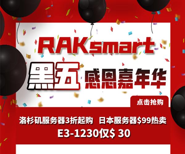 RAKsmart黑五感恩嘉年华大促来袭,爆款美国服务器仅需$30