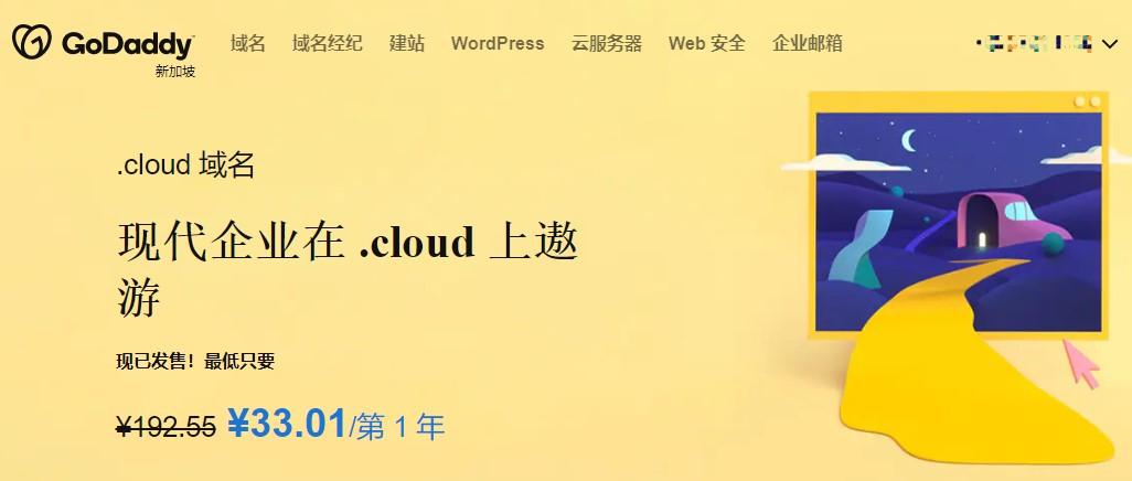 GoDaddy域名低价促销 .cloud域名首年仅需33.01元